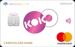 KOKO(COMBO)悠遊聯名卡MasterCard白金卡