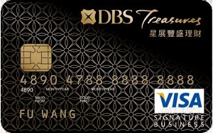 豐盛御璽卡VISA御璽卡
