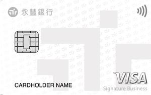 現金回饋卡VISA商務御璽卡