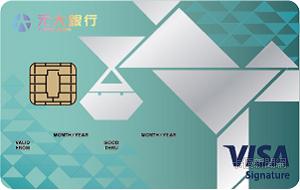 分享卡(原大眾)VISA御璽卡