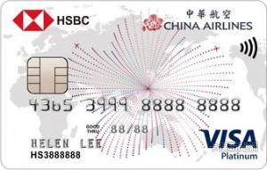 中華航空聯名卡VISA白金卡
