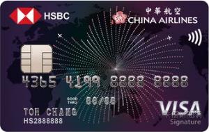 滙豐銀行_中華航空聯名卡_VISA御璽卡