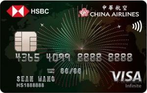 中華航空聯名卡VISA無限卡