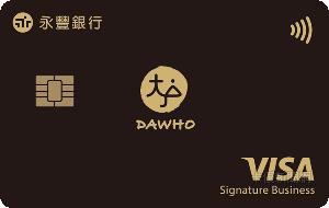 永豐銀行_DAWHO現金回饋信用卡_VISA商務御璽卡