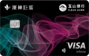 漢神巨蛋聯名卡VISA無限卡