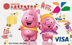 上海銀行悠遊Debit卡VISA無卡等