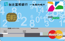 富邦悠遊Debit卡MasterCard無卡等