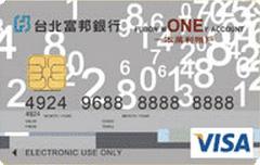 富邦VISA晶片金融卡VISA無卡等