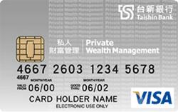 私人財管卡VISA無卡等