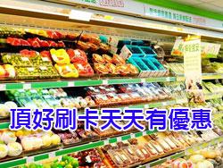 (圖/頂好超市)