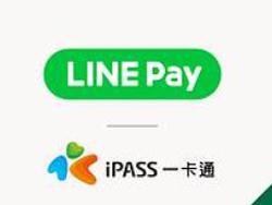 (圖/LINE PAY)