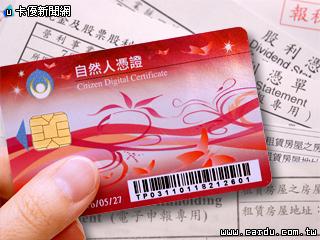 使用自然人憑證網路報稅,簡單又方便(圖/卡優新聞網)