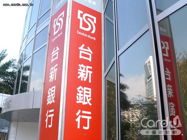台新金前3季稅後淨利112.53億元,年成長8.3%,以台新銀行獲利貢獻最高,占比達85%(圖/卡優新聞網)