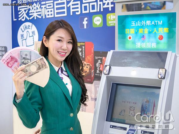 在家樂福5家分店、7-ELEVEN的10家門市及全家6家門市都能直接ATM提領外幣現鈔(圖/玉山銀行 提供)