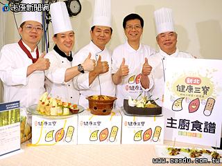 潘懷宗推薦綠竹筍,甘藷,山藥健康三寶(圖/新北市政府 提供)