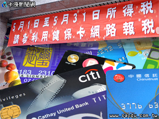 32家銀行刷卡繳綜所稅一次付清免收手續費(圖/卡優新聞網)