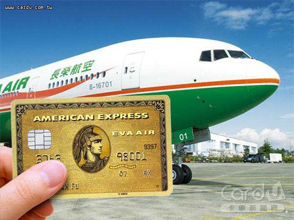 長榮簽帳金卡每25元累積長榮航空1哩,海外消費或購買長榮航空機票、長榮假期再加碼回饋50%(圖/卡優新聞網)