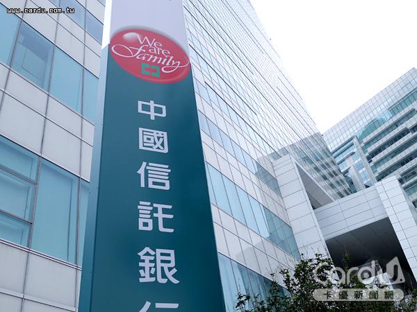 中信金上半年稅後盈餘203.95億元,以中國信託銀行獲利占比75%最高,其次為台灣人壽(圖/卡優新聞網)