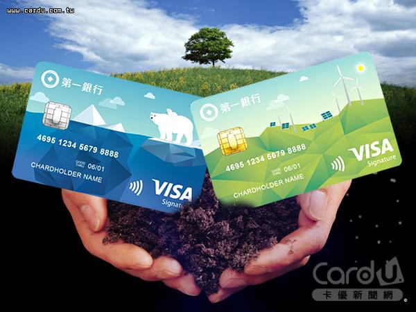第一銀行綠活卡採歐盟Rohs等級PETG原物料,銷毀不會產生有毒物質,為地球盡份心力(圖/卡優新聞網)