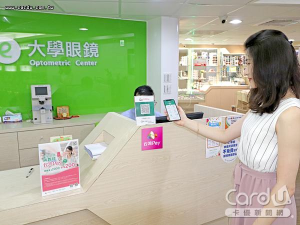 使用「台灣Pay」於「大學眼鏡」全台門市消費單筆滿額回饋10%,相當於配鏡9折價(圖/財金公司 提供)