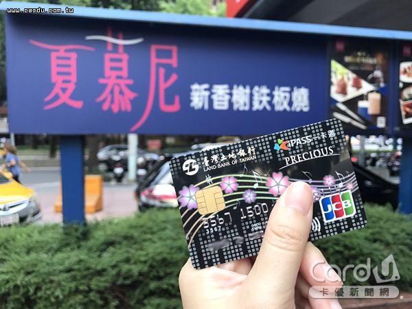 10月底前至夏慕尼新香榭鐵板燒餐廳用餐,刷土銀JCB信用卡結帳,最高現折400元(圖/土地銀行 提供)