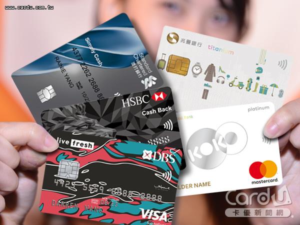 國內消費現金回饋卡由渣打、匯豐、星展3大外商霸占前3,而國泰世華KOKO卡超商稱王(圖/卡優新聞網)