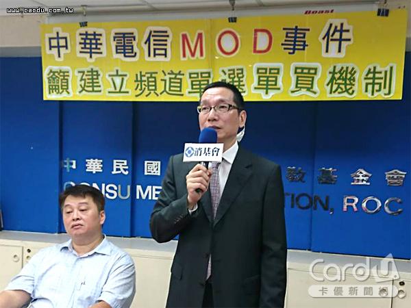消基會呼籲中華電信MOD應採取單買頻道的機制,讓用戶有權利自主選擇喜歡的節目(圖/消基會 提供)