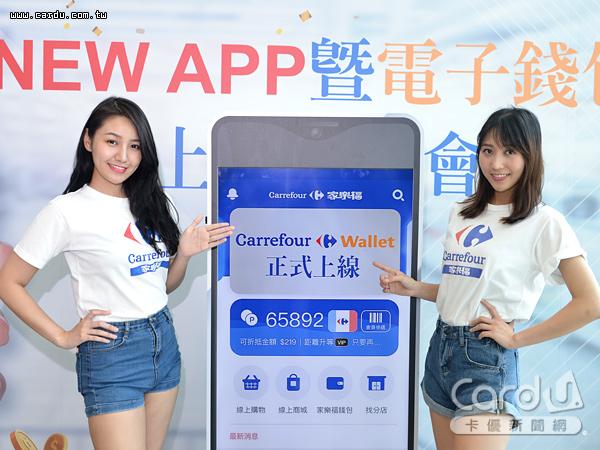 「Carrefour Wallet家樂福電子錢包」正式上線,綁定信用卡掃碼付款,即可累積會員點數(圖/卡優新聞網)