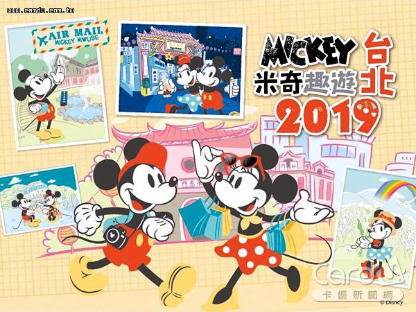 2019年「米奇趣遊台北」桌曆開賣,每份售價199元,內容包含12張台北知名景點(圖/台北市政府 提供)