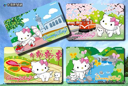 四款charmmy kitty卡贴(图/全家便利商店  提供)