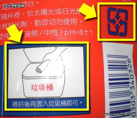 回收标志错误标示,竟出现既回收又丢垃圾桶的怪异现象(图/卡优新闻网)