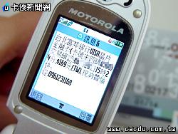 刷卡簡訊通知的服務,可防止盜刷的發生(圖/卡優新聞網)