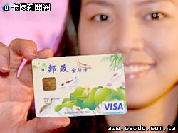 中華郵政發行VISA金融卡,提供刷卡消費的新服務(圖/卡優新聞網)