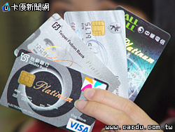 前十大發卡行刷卡繳稅方案五花八門(圖/卡優新聞網)