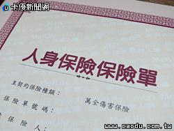 銀行推出信用卡繳保費的優惠活動(圖/卡優新聞網)