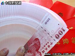 象徵喜氣的百元鈔,每人每次限一百張(圖/卡優新聞網)