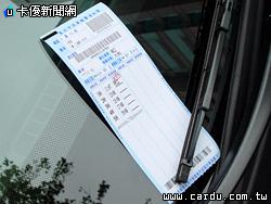 台北市路邊停車收費路段有500多條(圖/卡優新聞網)