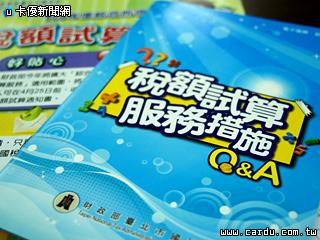 開放首次報稅族申請稅額試算服務(圖/卡優新聞網)