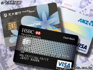 元大日本旅遊刷卡全過