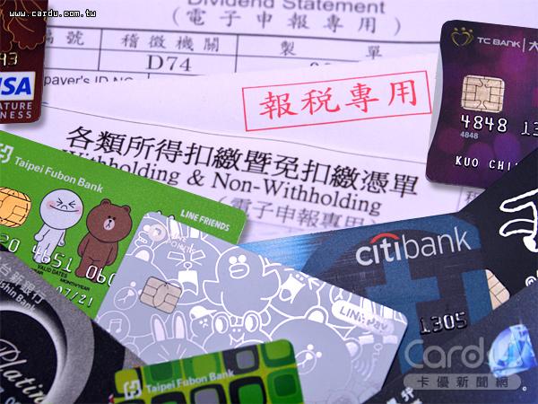 今年31家銀行提供一次繳清綜所稅免收手續費,23家祭出分期0利率,減輕卡友資金壓力(圖/卡優新聞網)
