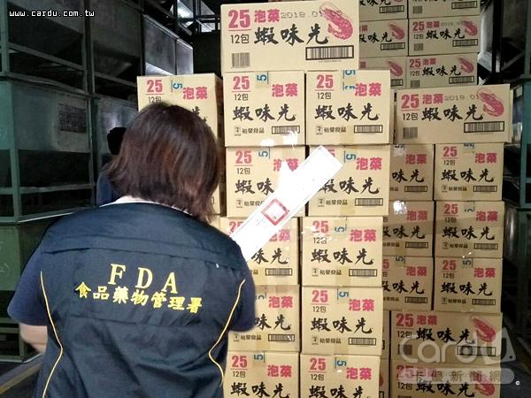 裕榮食品遭查獲使用過期原料,不僅蝦味先5項問題產品全面下架,即日起暫時停止營業(圖/食藥署 提供)