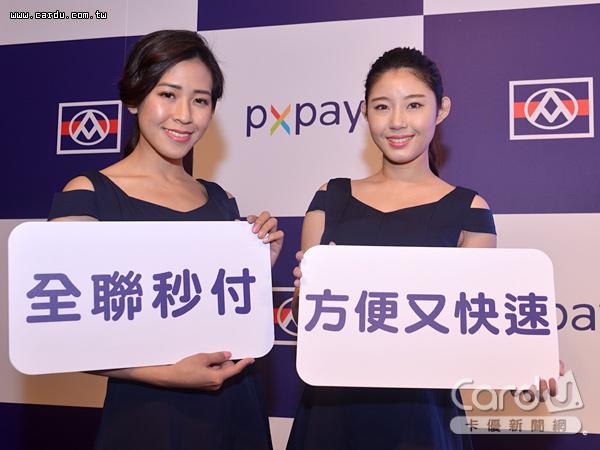 全聯福利中心開發自有支付品牌「PX Pay」,搭配虛擬福利卡提供儲值、集點、支付服務(圖/卡優新聞網)