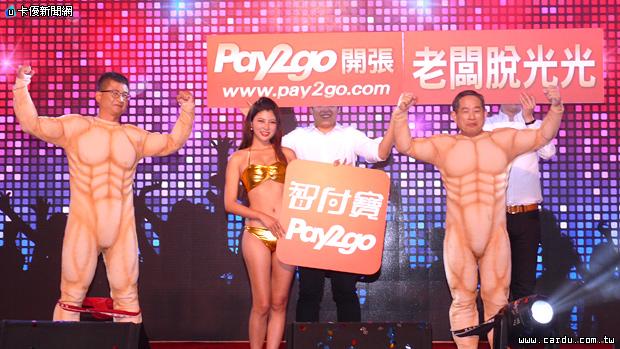 智冠集團於春酒現場宣布「Pay2Go智付寶」正式開張營運(圖/卡優新聞網)