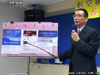 消基會抨擊航空聯名卡購票更貴涉廣告不實(圖/卡優新聞網)
