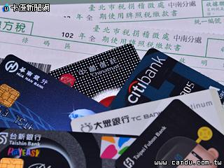 今年刷卡繳牌照稅有9家免收手續費(圖/卡優新聞網)