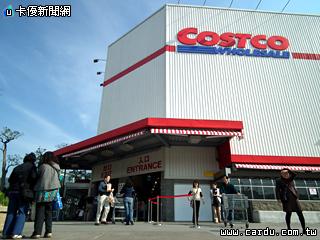 好市多COSTCO重新尋找聯名卡合作銀行(圖/卡優新聞網)