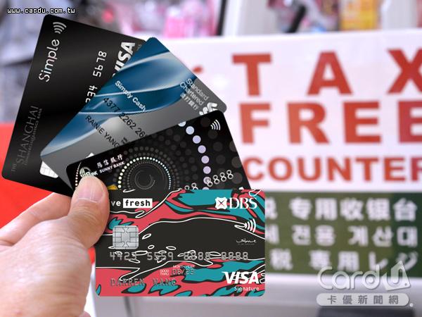 海外現金回饋卡無門檻上海銀行簡單卡日韓3%回饋最強,而有條件星展炫晶御璽卡最高(圖/卡優新聞網)