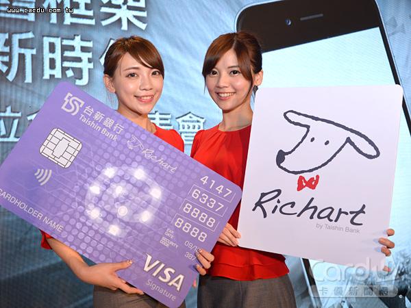 台新銀行第1季簽帳金額533億元,較去年同期大增15.2%,數位銀行「Richart」打響市場第1品牌(圖/卡優新聞網)