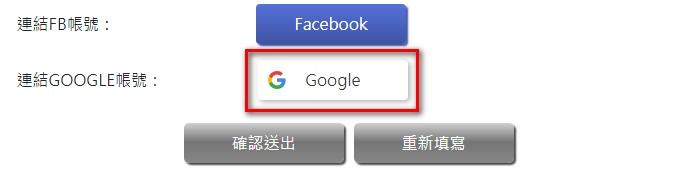 聯結Google帳號.jpg