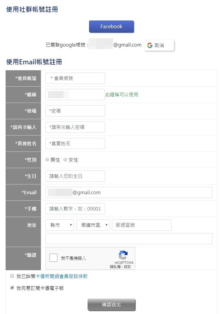 註冊會員頁面-Google(改).jpg